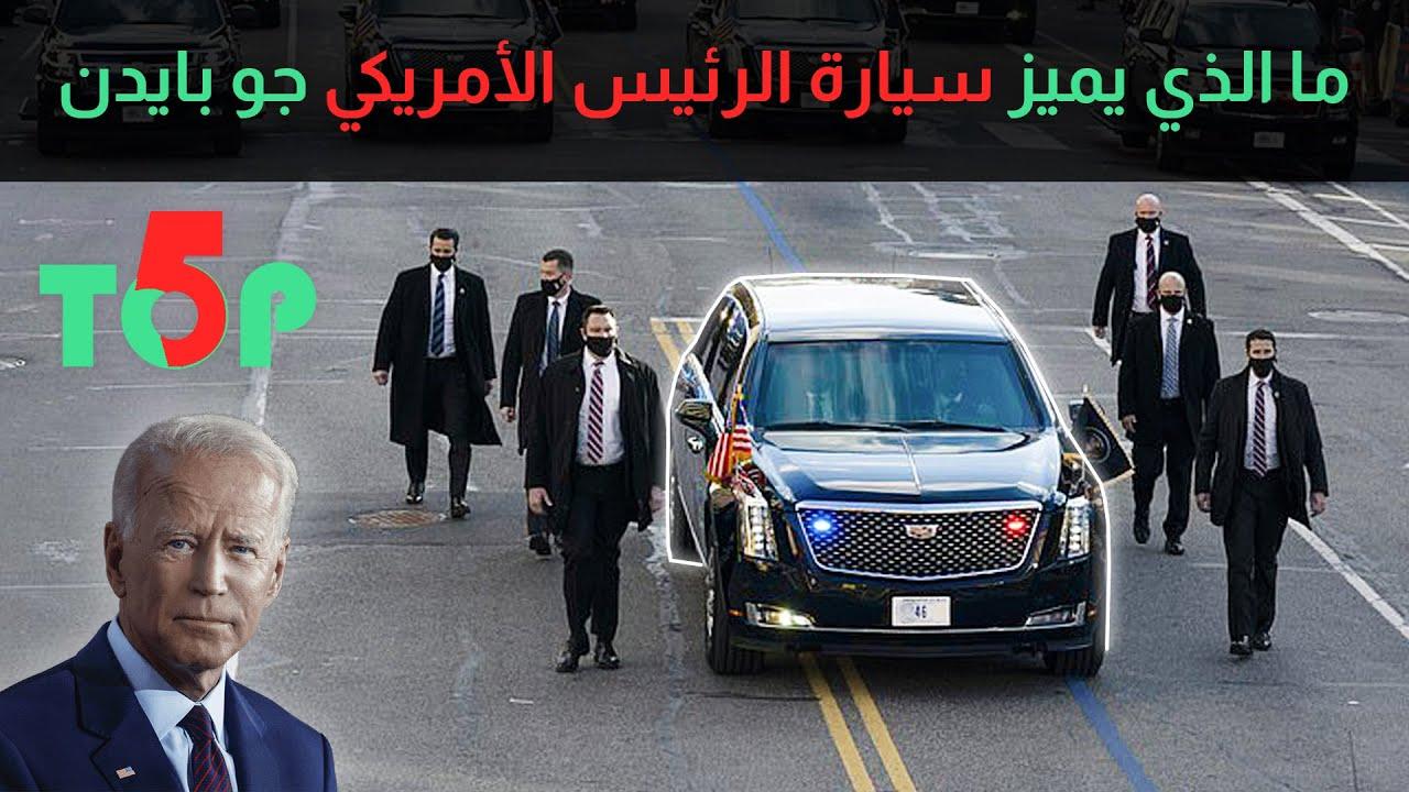 تعرف على سيارة الرئيس الامريكي جو بايدن| سعرها اكثر من مليون دولار