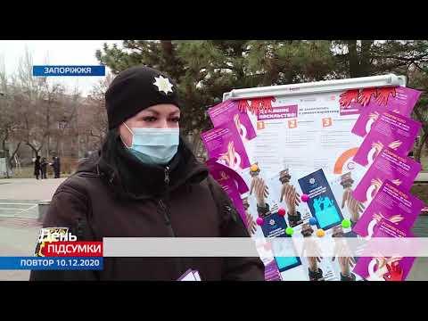 Телеканал TV5: Запоріжцям нагадали, як боротися з насильством у сім'ї та захищатися від нього