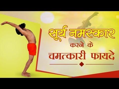 how-to-do-surya-namaskar-(steps-and-benefits)-|-swami-ramdev