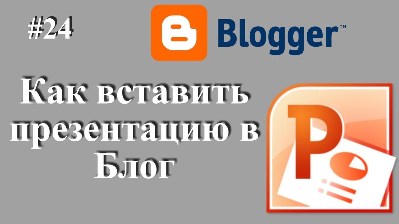 Вставка презентации в блог - Как вставить презентацию в ...