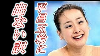 【衝撃】浅田真央さん、平昌五輪に関わってない訳が衝撃すぎ!! thumbnail