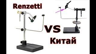 Тиски для вязания Renzetti против Китайских
