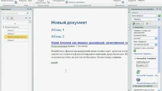 Изменение языка и просмотр переводов в Word 2010 (35/50)