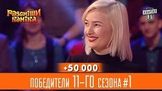 +50 000   Комплимент для жирной Ксюши   победители 11 го сезона   Рассмеши Комика