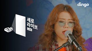 새소년 SE SO NEON - 긴 꿈 A Long Dream [세로라이브/Live]