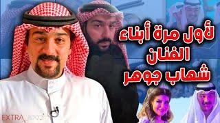 لأول مرة شاهد ابنـاء الفنان شهاب جوهر وأبنتـه اية ووالده تزوج من 7 نساء ومعلومات لا تعرفونه عنه