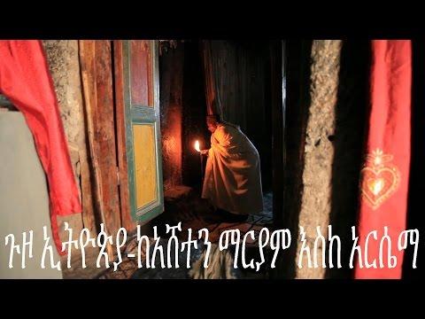 ጉዞ ኢትዮጵያ - Travel Ethiopia