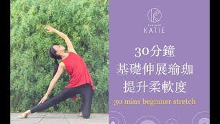 30分鐘基礎伸展瑜珈提升柔軟度30 mins beginner stretch { Flow with Katie}