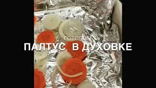 Палтус в духовке