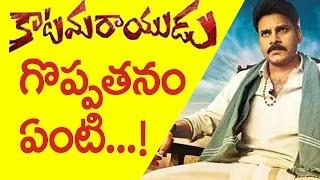 katamarayudu first look rumors || కాటమరాయుడు గొప్పతనం ఏంటి || YOYO Cine Talkies