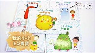 Interactive Book My Little EQ Baby 互動書 - 我的小小EQ寶寶