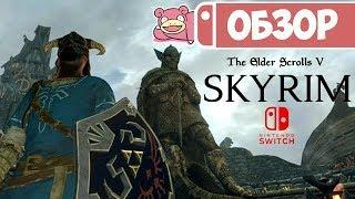 Обзор Skyrim для Nintendo Switch