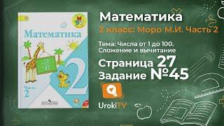 Страница 27 Задание 45 Математика 2 класс Моро Часть 2