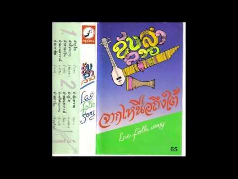 Lao Folk Songs (Cassette 1996)