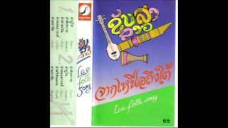 Lao Folk Songs (Cassette 1996)