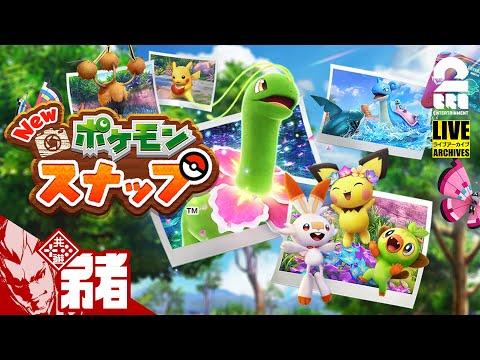 【Nintendo Switch】弟者の「New ポケモンスナップ」【2BRO.】