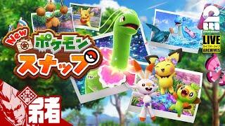 #オトライブ 19時ゲームスタート【Nintendo Switch】弟者の「New ポケモンスナップ」【2BRO.】
