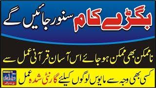 Wazifa for any hajat in urdu || Qurani wazaif || har mushkil ka wazifa || Wazifa in hindi