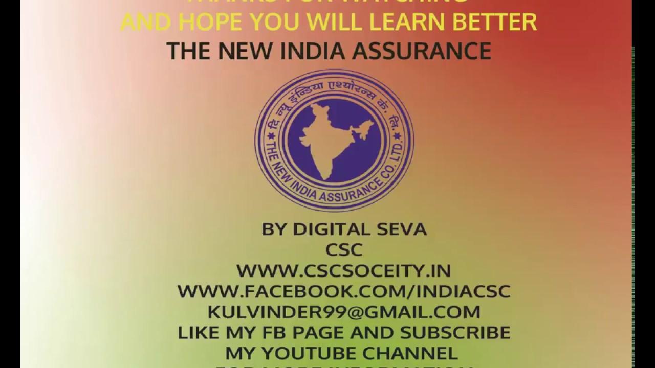 Csc Digital Seva New India Assurance With All Detail Hindi Www