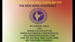 CSC DIGITAL SEVA NEW INDIA ASSURANCE WITH ALL DETAIL (HINDI) www.facebook.com/indiacsc👍