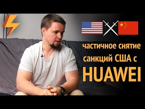 Частичное снятие санкций с Huawei (или ограничений)