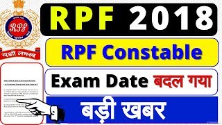RPF Exam Date 2018,  Railway RPF परीक्षा तिथि,  RPF Si Exam Schedule ,  Latest News, official