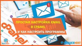 простая настройка email (почты) в Cpanel и как настроить почтовые программы