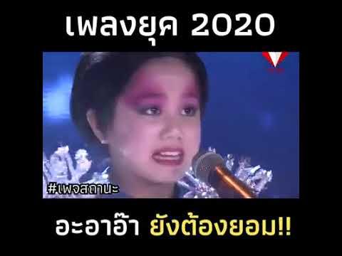 เพลงแห่งโลกอนาคต2020
