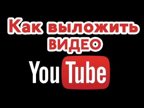 Раскрутку видео на youtube