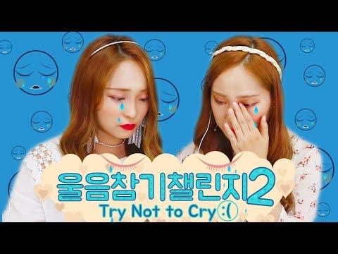 쌍둥이 리아루아 울음참기 챌린지2탄 참을 수