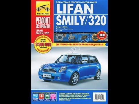 Руководство по ремонту  LIFAN SMILY 320