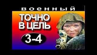 Точно в цель 3-4 серия военные сериалы и фильмы