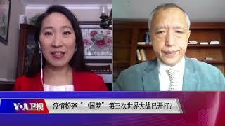 """焦点对话: 专访学者张伦(上):疫情粉碎""""中国梦"""" 第三次世界大战开打?"""