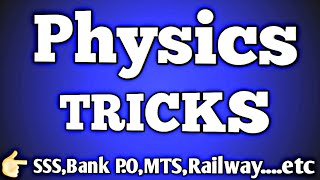 Physics trick in hindi. भौतिकी ट्रिक हिंदी मे