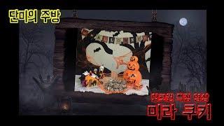 [단미의주방\할로윈특집영상] 미라 쿠키/홈베이킹 초보/…