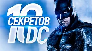 ТОП 10 cекретов киновселенной DC
