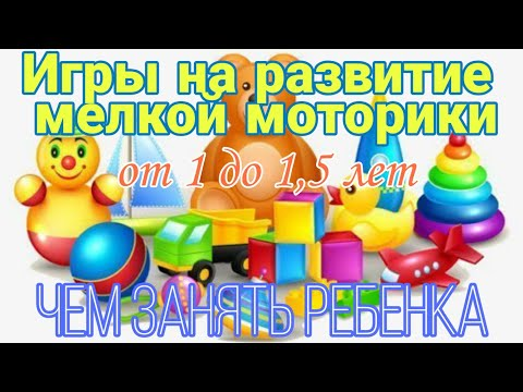 ЧЕМ ЗАНЯТЬ РЕБЕНКА / Игры на развитие мелкой моторики / Развивающие игры