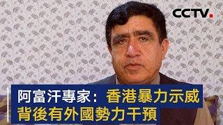 阿富汗专家说香港暴力示威背后有外国势力干预 | CCTV
