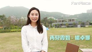 【FanPiece專訪】再見霞姐 - 楊卓娜