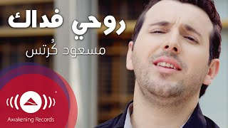 Video Mesut Kurtis - Rouhi Fidak | مسعود كُرتِس - روحي فداك download MP3, 3GP, MP4, WEBM, AVI, FLV Oktober 2017