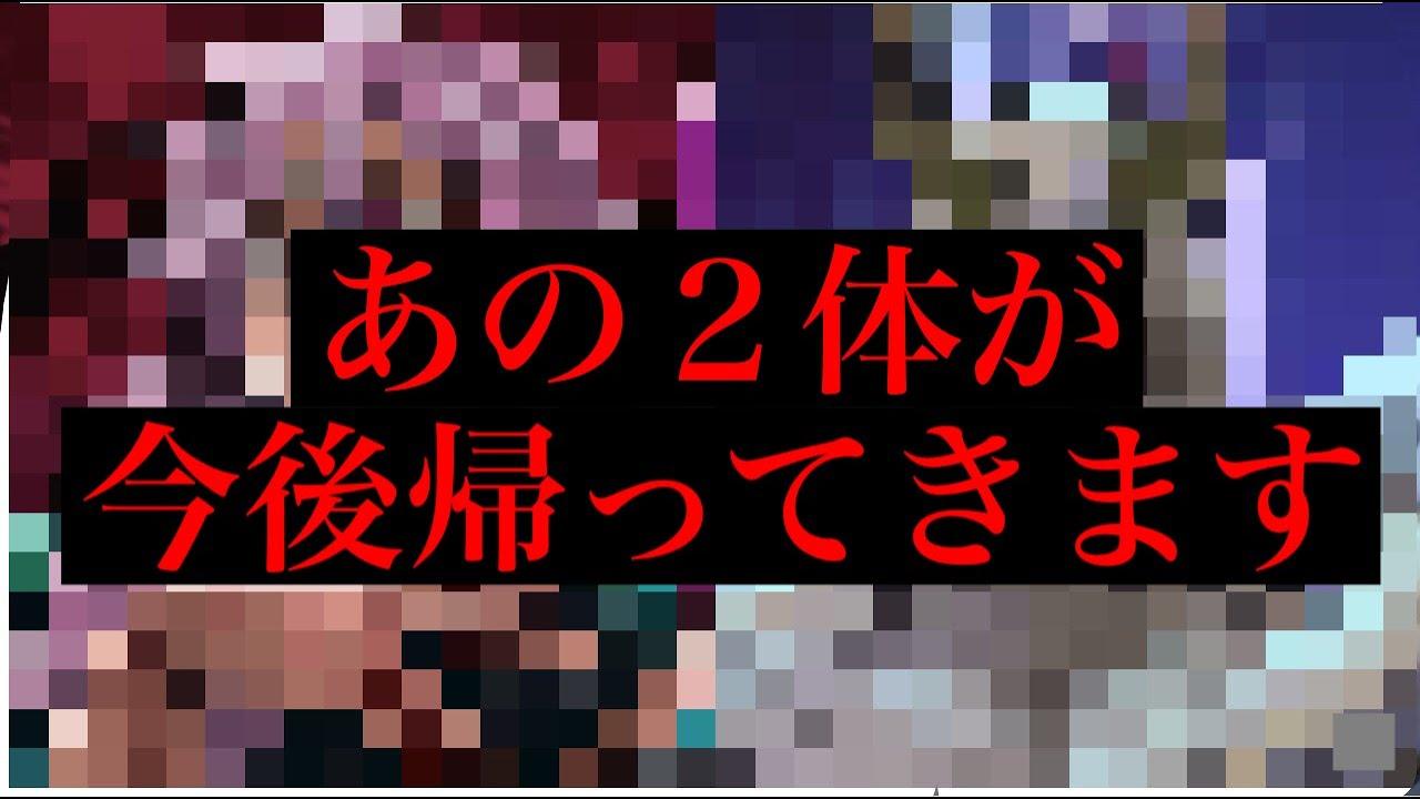 【呪術廻戦】特級呪霊の◯◯と◯◯は今後再登場するかもしれません…。