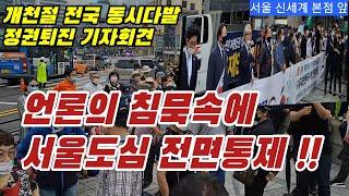 '개천절' 서울도심 전면봉쇄 !! 전국 …