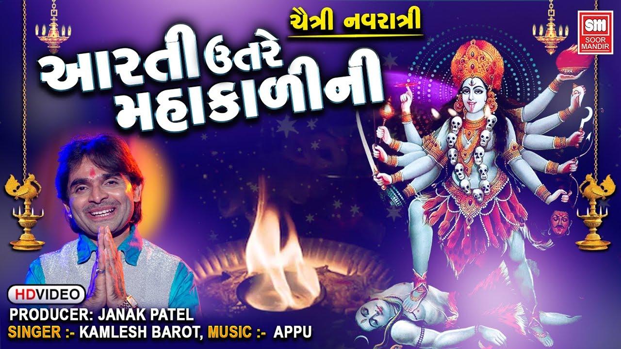 Mahakali Aarti I મહાકાળી માતાજી ની આરતી I Aarti Utre Mahakadi Maa Ni | Kamlesh Barot