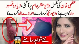 Jawani Phir Nai Ani Actress Uzma Khan Leaked Video  | Justice for Uzma Khan | Uzma Khan Viral Video