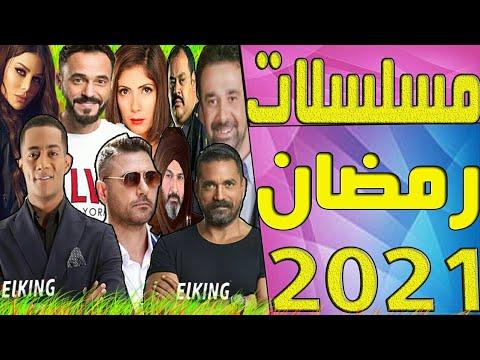 قائمه مسلسلات رمضان 2021 Youtube