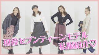 【コーデ紹介】現役セブンティーンモデルの箭内夢菜の私服を紹介します♡