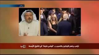 المحلل السعودي جمال خاشقجي: ترامب ليس سيئاً للسعودية وسياسته بسيطة