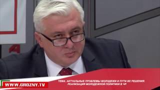 Особый разговор. Министр ЧР по делам молодежи Иса Ибрагимов