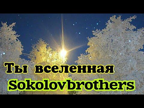 Ты вселенная Sokolovbrothers / Лучшая христианская музыка