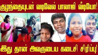 வடிவேல் பாலாஜி கடைசியாக சிரித்த வீடியோ | Vadivel Balaji Final video | vadivel balaji funeral video